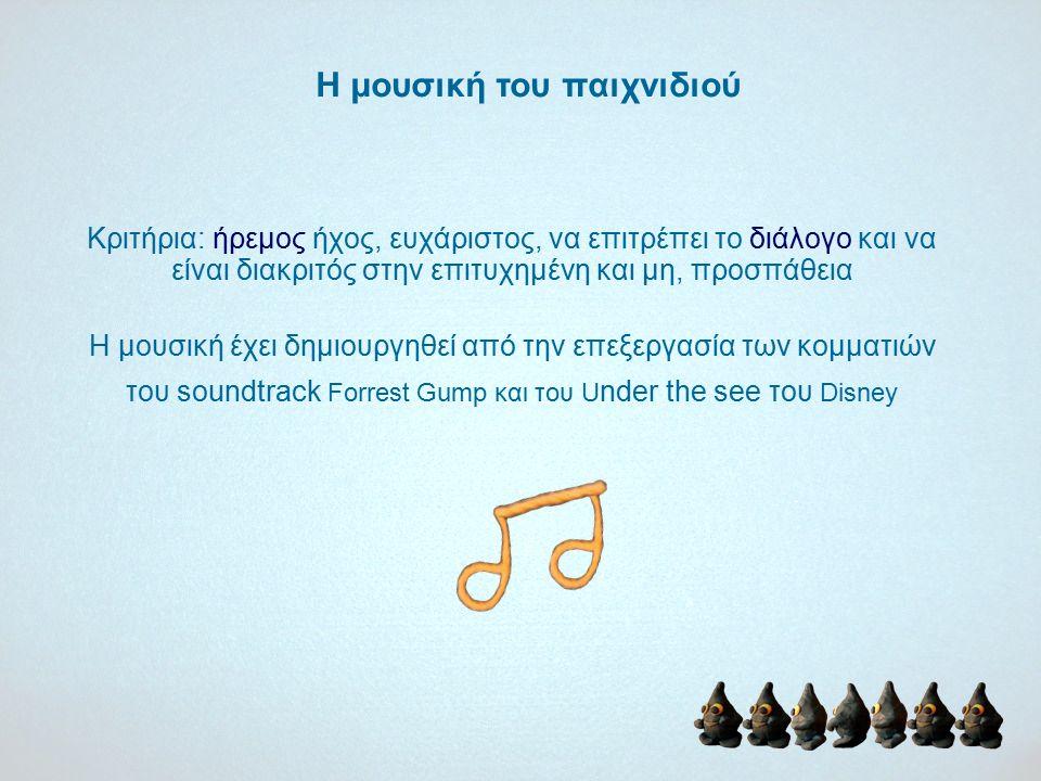 Κριτήρια: ήρεμος ήχος, ευχάριστος, να επιτρέπει το διάλογο και να είναι διακριτός στην επιτυχημένη και μη, προσπάθεια Η μουσική έχει δημιουργηθεί από την επεξεργασία των κομματιών του soundtrack Forrest Gump και του U nder the see του Disney Η μουσική του παιχνιδιού