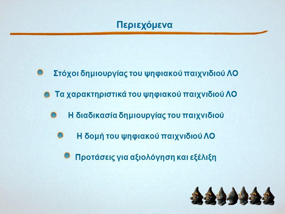 Στόχοι δημιουργίας του ψηφιακού παιχνιδιού ΛΟ Τα χαρακτηριστικά του ψηφιακού παιχνιδιού ΛΟ Η διαδικασία δημιουργίας του παιχνιδιού Η δομή του ψηφιακού παιχνιδιού ΛΟ Προτάσεις για αξιολόγηση και εξέλιξη Περιεχόμενα