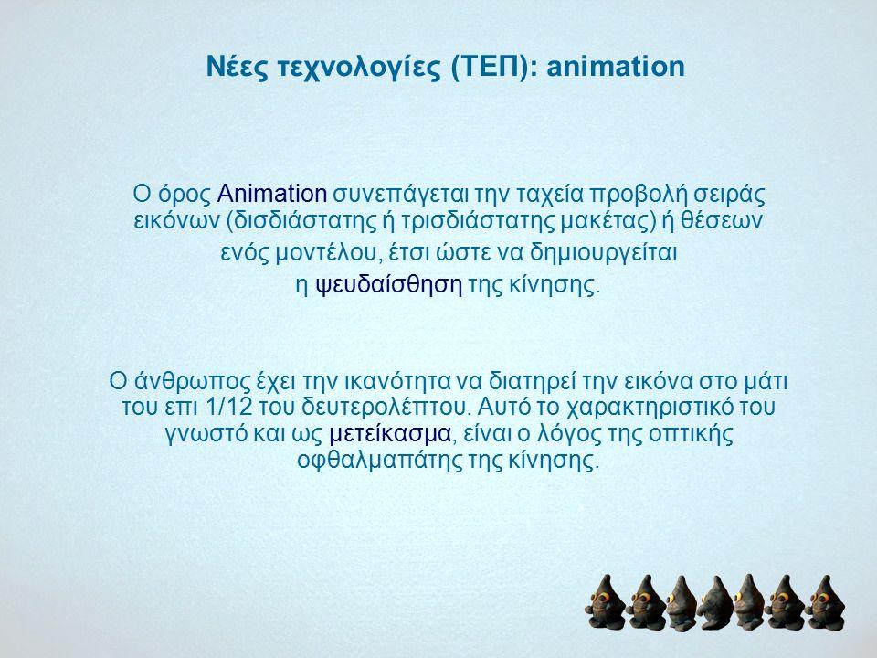 Ο όρος Animation συνεπάγεται την ταχεία προβολή σειράς εικόνων (δισδιάστατης ή τρισδιάστατης μακέτας) ή θέσεων ενός μοντέλου, έτσι ώστε να δημιουργείται η ψευδαίσθηση της κίνησης.