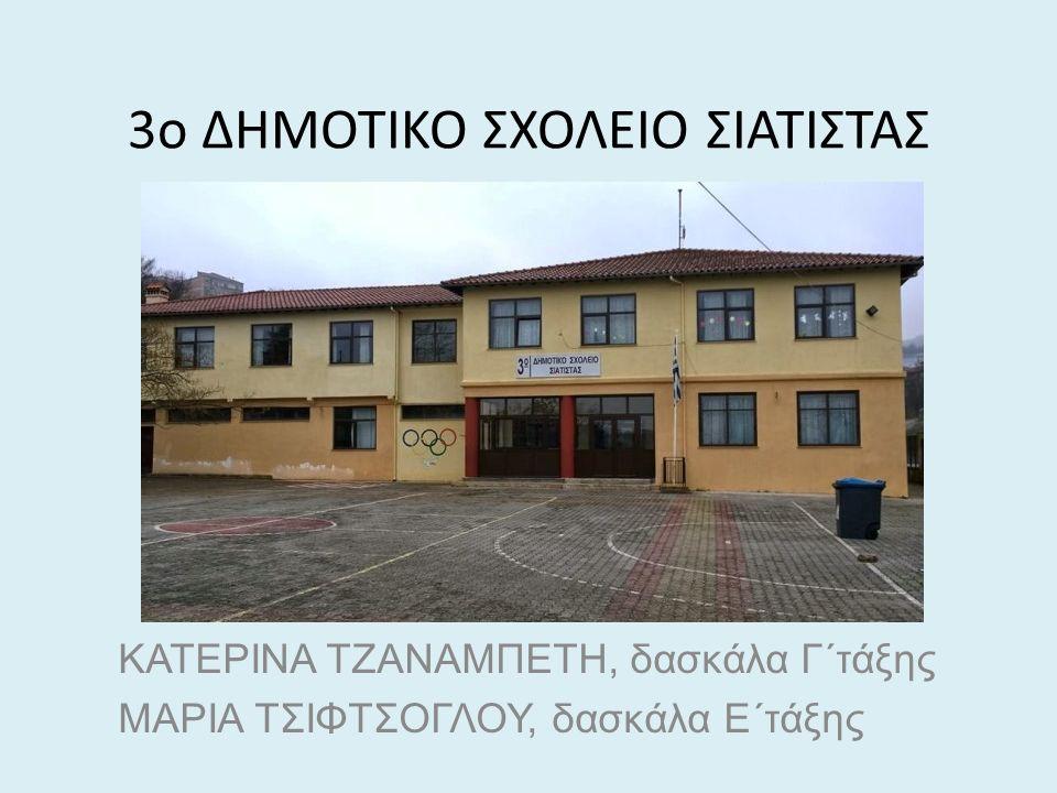 ΣΥΝΕΡΓΑΤΗΣ: Βασίλης Παπασταύρου, δάσκαλος Ε΄τάξης Περιφερειακό Δημοτικό Σχολείου Καλού Χωριού Λεμεσού Κύπρου