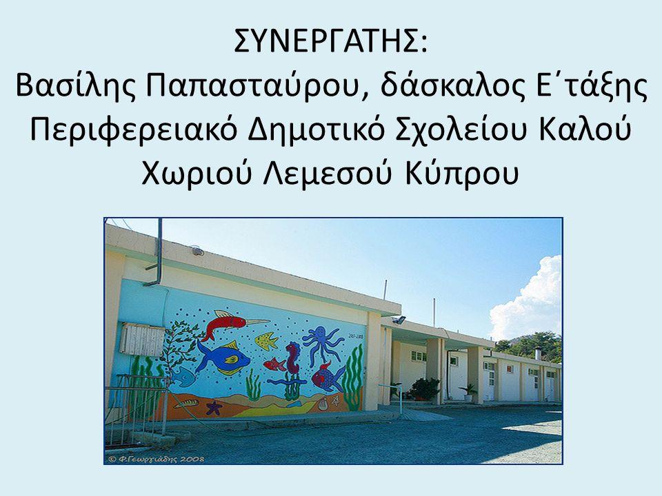 Τίτλος έργου: Bridging Mediterranean Civilizations Using Technology Κεντρική ιδέα: Ενώνουμε την Ελλάδα και την Κύπρο με γέφυρα τη Μεσόγειο.