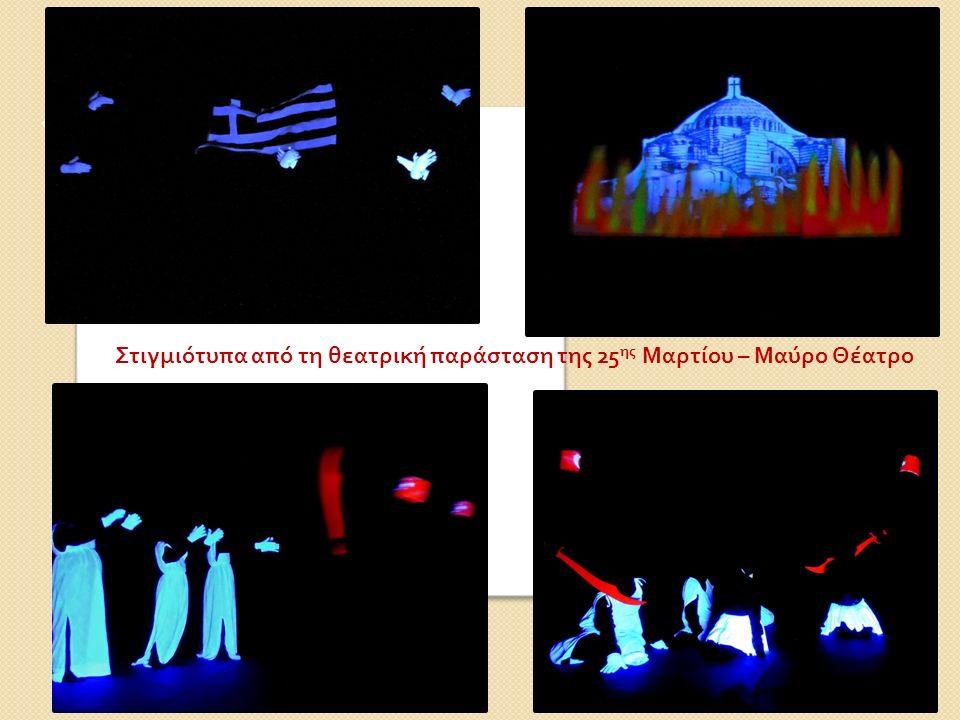 Στιγμιότυπα από τη θεατρική παράσταση της 25 ης Μαρτίου – Μαύρο Θέατρο