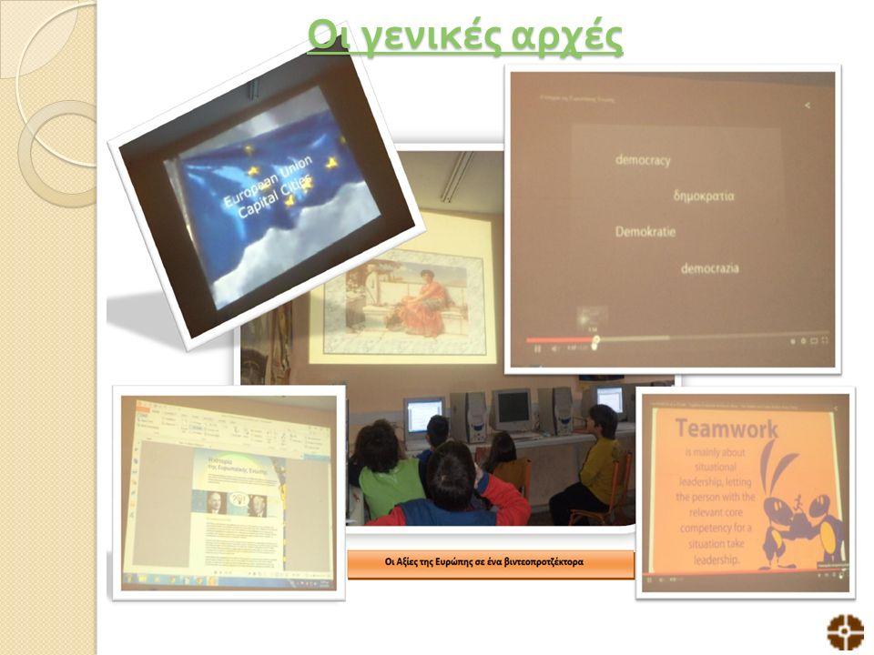 Διάχυση του προγράμματος DVD με όλο το παραχθέν υλικό καθώς στους γονείς Ανάρτηση του ταμπλό έξω από την τάξη κείμενο, φωτογραφίες και βίντεο στην ιστοσελίδα του σχολείου παρουσίαση του τελικού βίντεο από τους μαθητές της Ε΄ τάξης στη γιορτή λήξης του σχολικού έτους