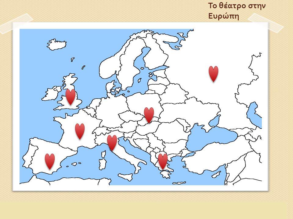 Το θέατρο στην Ευρώπη