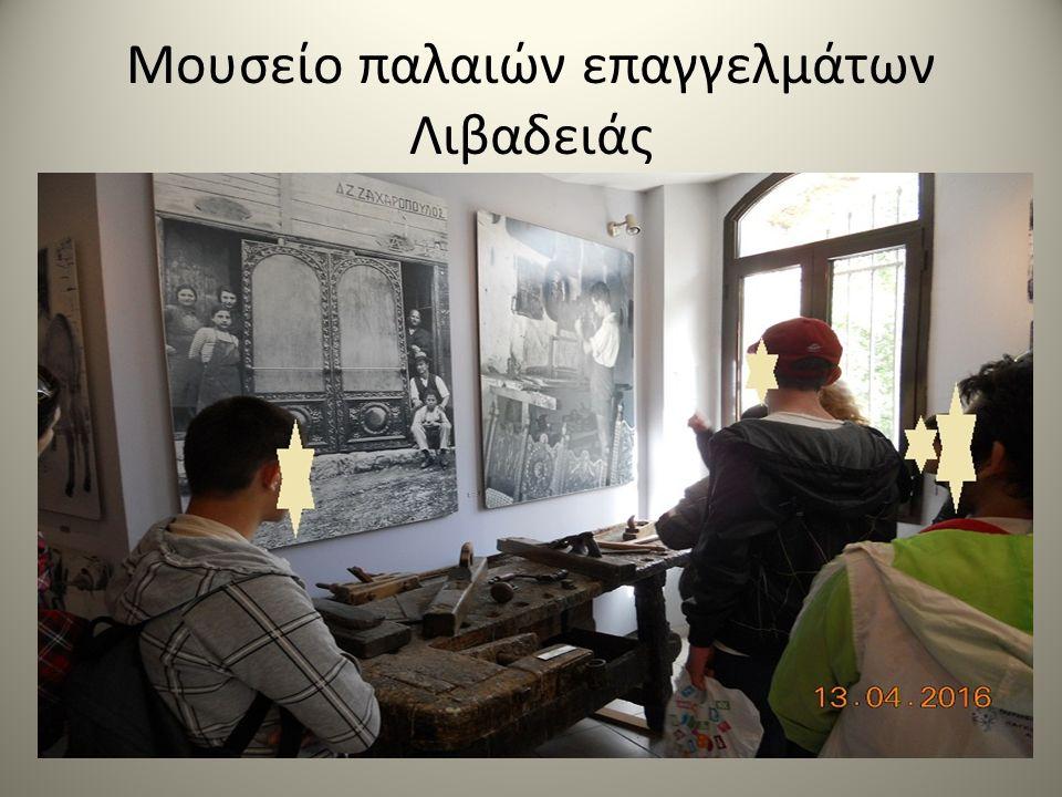 Μουσείο παλαιών επαγγελμάτων Λιβαδειάς