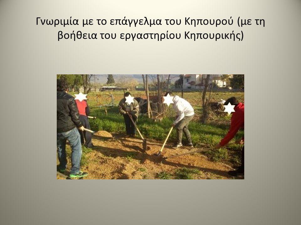 Γνωριμία με το επάγγελμα του Κηπουρού (με τη βοήθεια του εργαστηρίου Κηπουρικής)