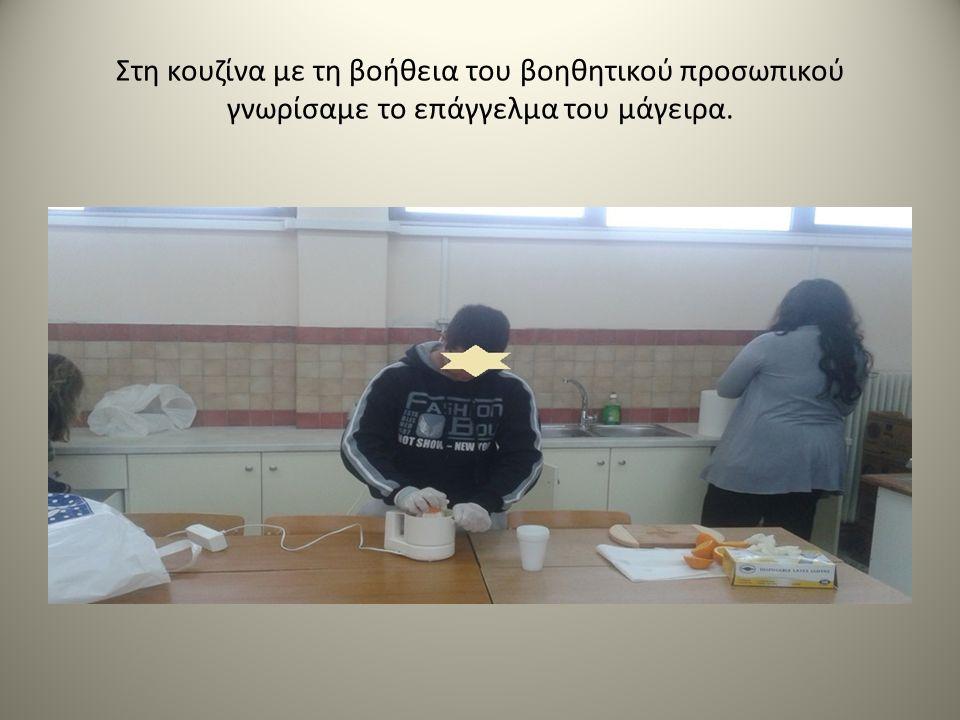 Στη κουζίνα με τη βοήθεια του βοηθητικού προσωπικού γνωρίσαμε το επάγγελμα του μάγειρα.