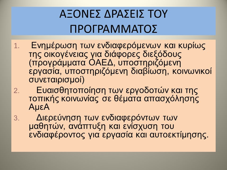 ΑΞΟΝΕΣ ΔΡΑΣΕΙΣ ΤΟΥ ΠΡΟΓΡΑΜΜΑΤΟΣ 1.