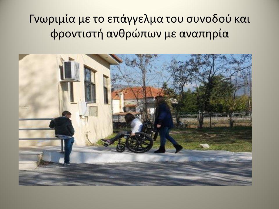 Γνωριμία με το επάγγελμα του συνοδού και φροντιστή ανθρώπων με αναπηρία