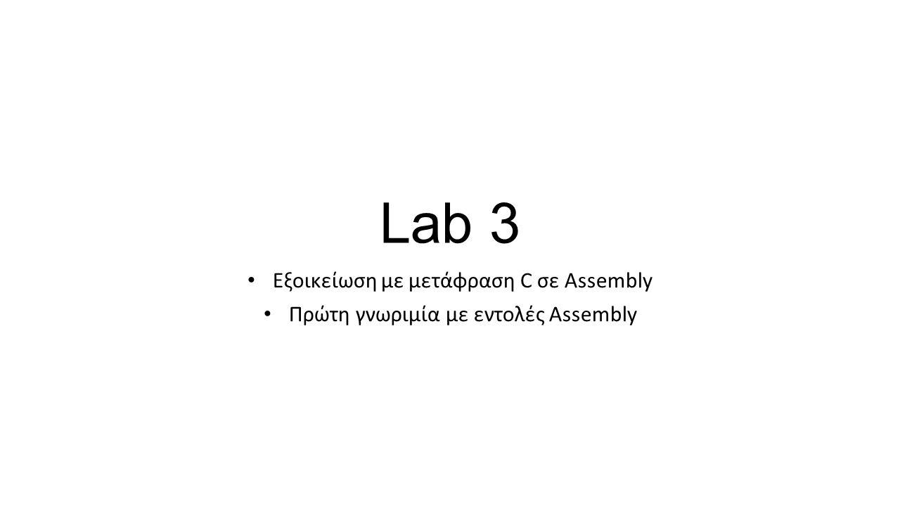 Lab 3 Εξοικείωση με μετάφραση C σε Assembly Πρώτη γνωριμία με εντολές Assembly