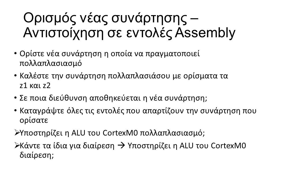 Ορισμός νέας συνάρτησης – Αντιστοίχηση σε εντολές Assembly Ορίστε νέα συνάρτηση η οποία να πραγματοποιεί πολλαπλασιασμό Καλέστε την συνάρτηση πολλαπλα
