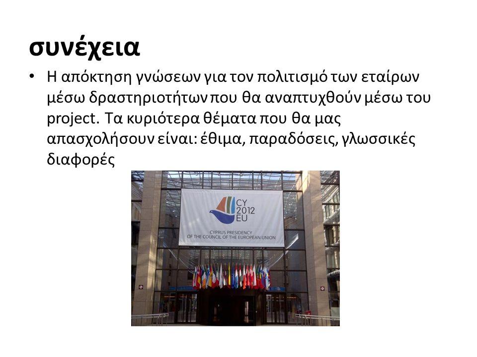 συνέχεια Η απόκτηση γνώσεων για τον πολιτισμό των εταίρων μέσω δραστηριοτήτων που θα αναπτυχθούν μέσω του project.