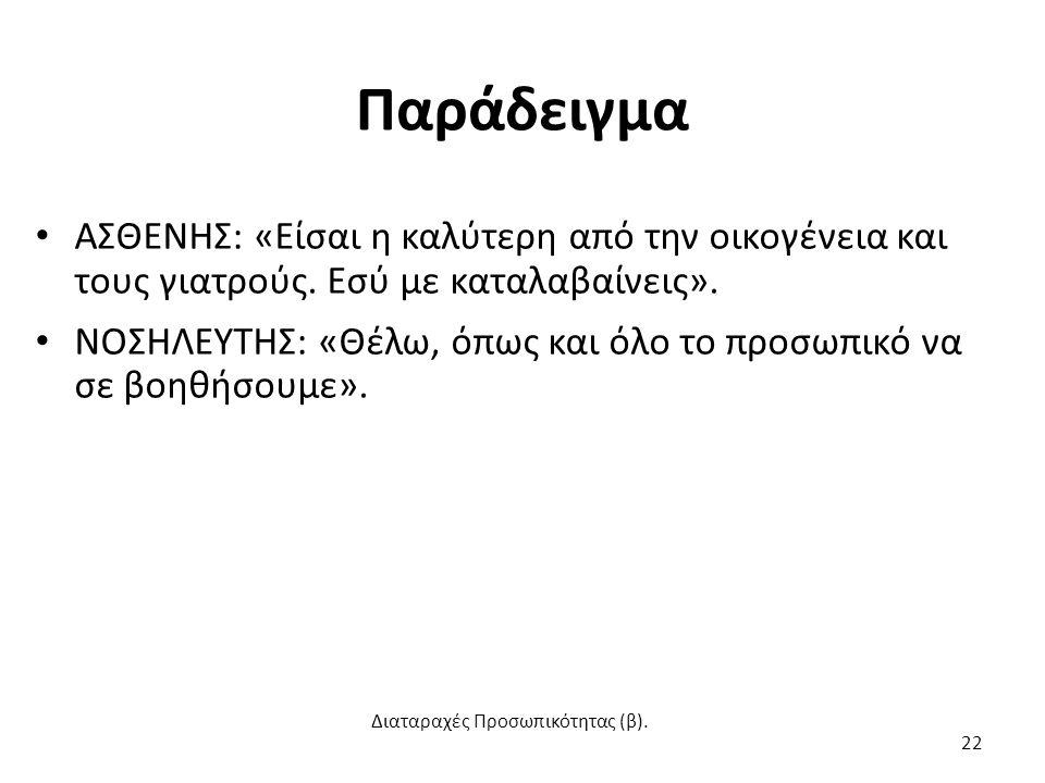 Παράδειγμα ΑΣΘΕΝΗΣ: «Είσαι η καλύτερη από την οικογένεια και τους γιατρούς.