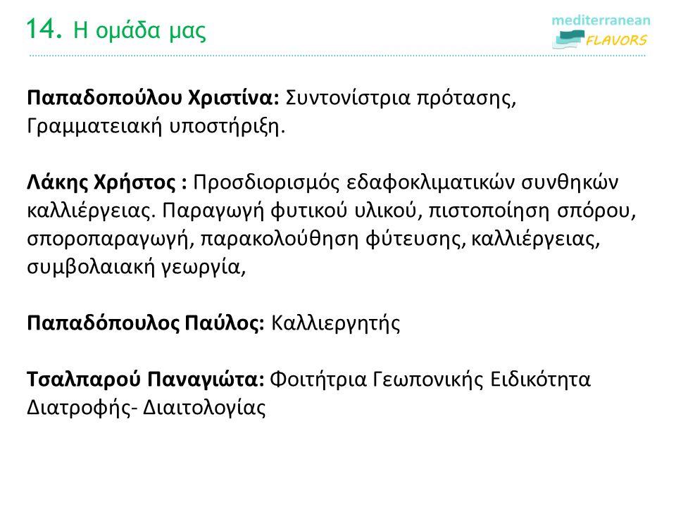 14. Η ομάδα μας Παπαδοπούλου Χριστίνα: Συντονίστρια πρότασης, Γραμματειακή υποστήριξη.