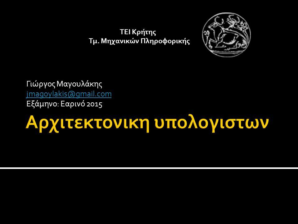 Γιώργος Μαγουλάκης jmagoylakis@gmail.com Εξάμηνο: Εαρινό 2015 ΤΕΙ Κρήτης Τμ. Μηχανικών Πληροφορικής Τμ. Μηχανικών Πληροφορικής