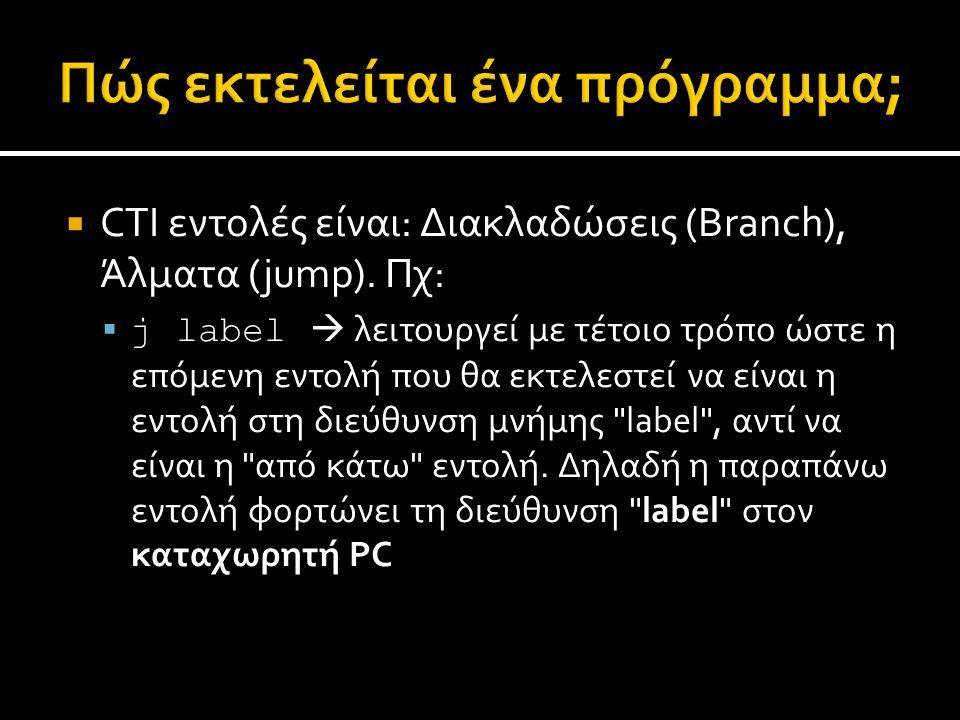  CTI εντολές είναι: Διακλαδώσεις (Branch), Άλματα (jump). Πχ:  j label  λειτουργεί με τέτοιο τρόπο ώστε η επόμενη εντολή που θα εκτελεστεί να είναι