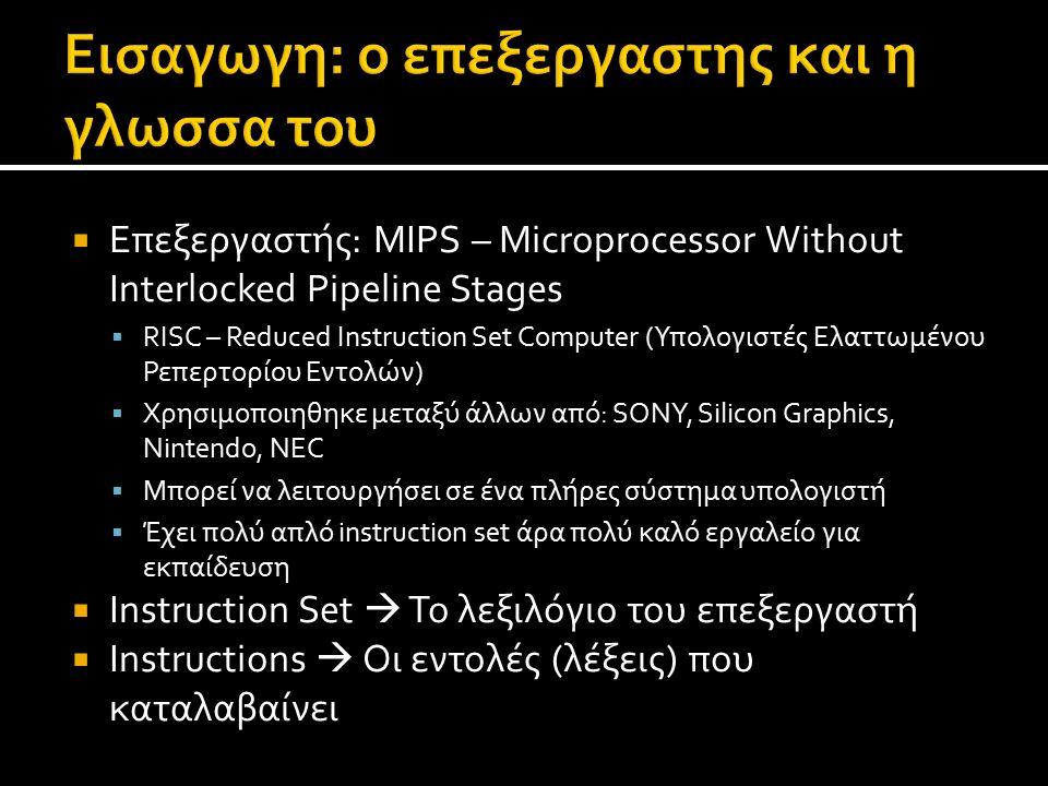  Οι εντολές που δέχεται και εκτελεί το hardware είναι κωδικοποιημένες σαν δυαδικά σύμβολα  Χαρακτηριστικό τους είναι ότι είναι απλούστερες από τις HLL (C-C++)  Οικογένειες επεξεργαστών binary compatible (ίδια γλώσσα μηχανής)  Υπολογιστές Ελαττωμένου Ρεπερτορίου Εντολών (RISC - Reduced Instruction Set Computers) – Λεξιλόγιο με απλές και λίγες εντολές
