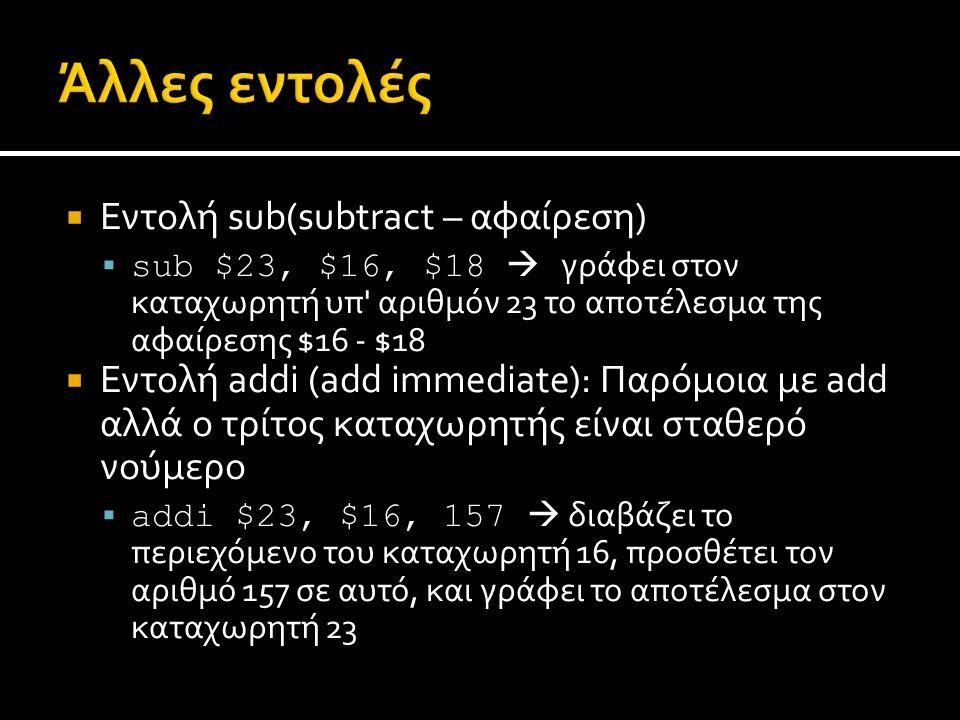  Εντολή sub(subtract – αφαίρεση)  sub $23, $16, $18  γράφει στον καταχωρητή υπ' αριθμόν 23 το αποτέλεσμα της αφαίρεσης $16 - $18  Εντολή addi (add