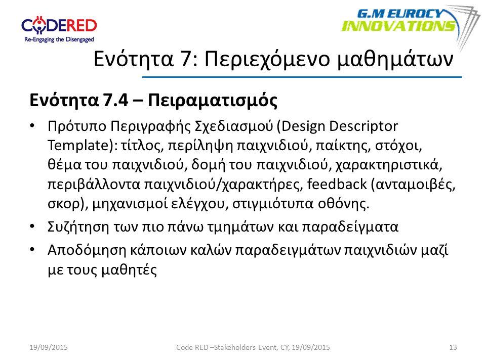 Ενότητα 7.4 – Πειραματισμός Πρότυπο Περιγραφής Σχεδιασμού (Design Descriptor Template): τίτλος, περίληψη παιχνιδιού, παίκτης, στόχοι, θέμα του παιχνιδιού, δομή του παιχνιδιού, χαρακτηριστικά, περιβάλλοντα παιχνιδιού/χαρακτήρες, feedback (ανταμοιβές, σκορ), μηχανισμοί ελέγχου, στιγμιότυπα οθόνης.