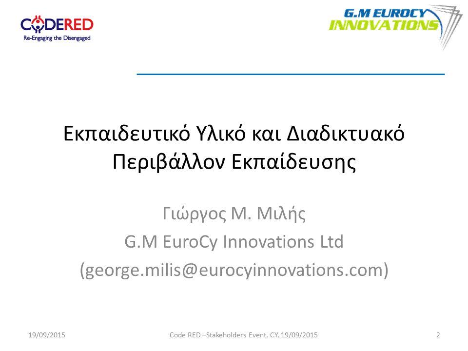 Εκπαιδευτικό Υλικό και Διαδικτυακό Περιβάλλον Εκπαίδευσης Γιώργος Μ.