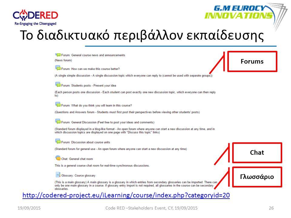 26 Το διαδικτυακό περιβάλλον εκπαίδευσης http://codered-project.eu/iLearning/course/index.php categoryid=20 Forums Chat Γλωσσάριο 19/09/2015Code RED –Stakeholders Event, CY, 19/09/2015
