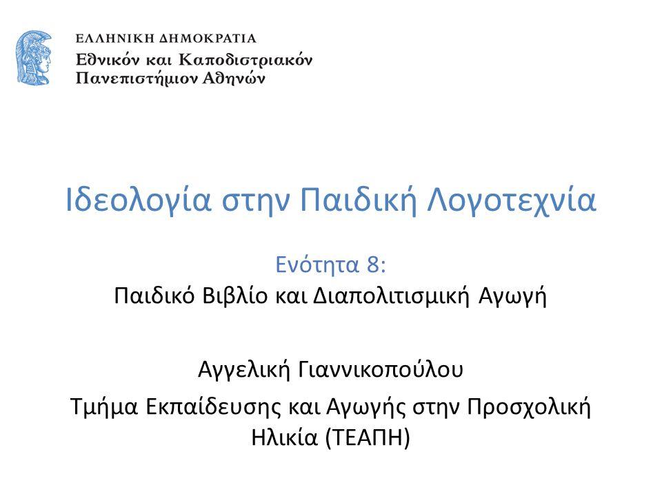 42 Παιδικό Βιβλίο και Διαπολιτισμική Αγωγή Σημείωμα Χρήσης Έργων Τρίτων (6/7) Εικόνα 25: Εξώφυλλο του βιβλίου «Έλμερ,ο παρδαλός ελέφαντας» / David McKee · μετάφραση Αθηνά Α.