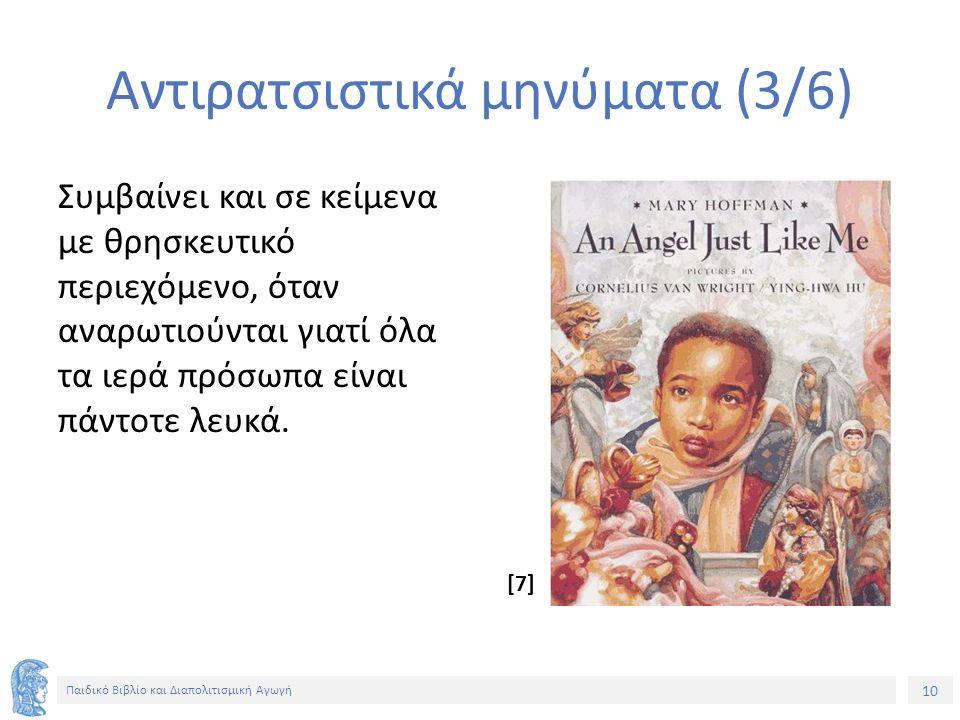 10 Παιδικό Βιβλίο και Διαπολιτισμική Αγωγή Αντιρατσιστικά μηνύματα (3/6) Συμβαίνει και σε κείμενα με θρησκευτικό περιεχόμενο, όταν αναρωτιούνται γιατί