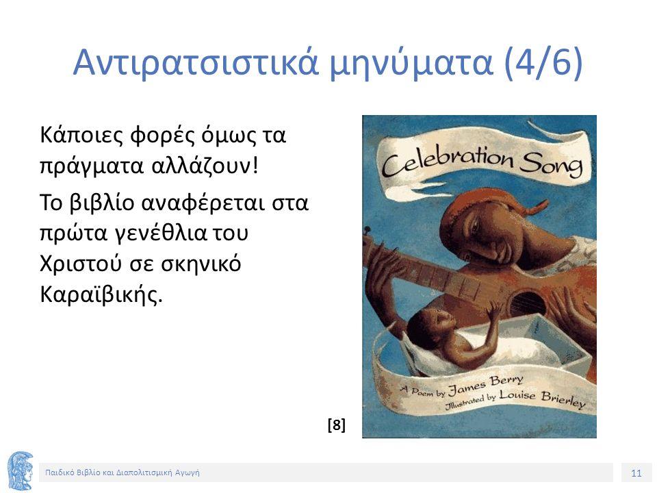 11 Παιδικό Βιβλίο και Διαπολιτισμική Αγωγή Αντιρατσιστικά μηνύματα (4/6) Κάποιες φορές όμως τα πράγματα αλλάζουν! Το βιβλίο αναφέρεται στα πρώτα γενέθ