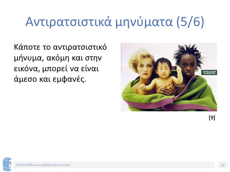 12 Παιδικό Βιβλίο και Διαπολιτισμική Αγωγή Αντιρατσιστικά μηνύματα (5/6) Κάποτε το αντιρατσιστικό μήνυμα, ακόμη και στην εικόνα, μπορεί να είναι άμεσο και εμφανές.