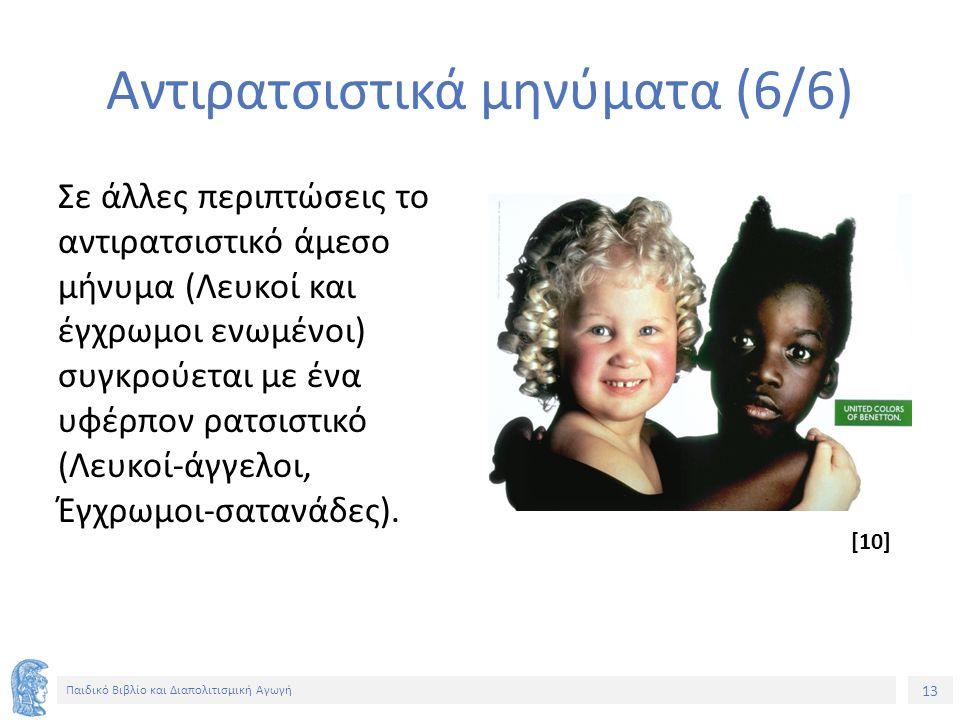 13 Παιδικό Βιβλίο και Διαπολιτισμική Αγωγή Αντιρατσιστικά μηνύματα (6/6) Σε άλλες περιπτώσεις το αντιρατσιστικό άμεσο μήνυμα (Λευκοί και έγχρωμοι ενωμένοι) συγκρούεται με ένα υφέρπον ρατσιστικό (Λευκοί-άγγελοι, Έγχρωμοι-σατανάδες).
