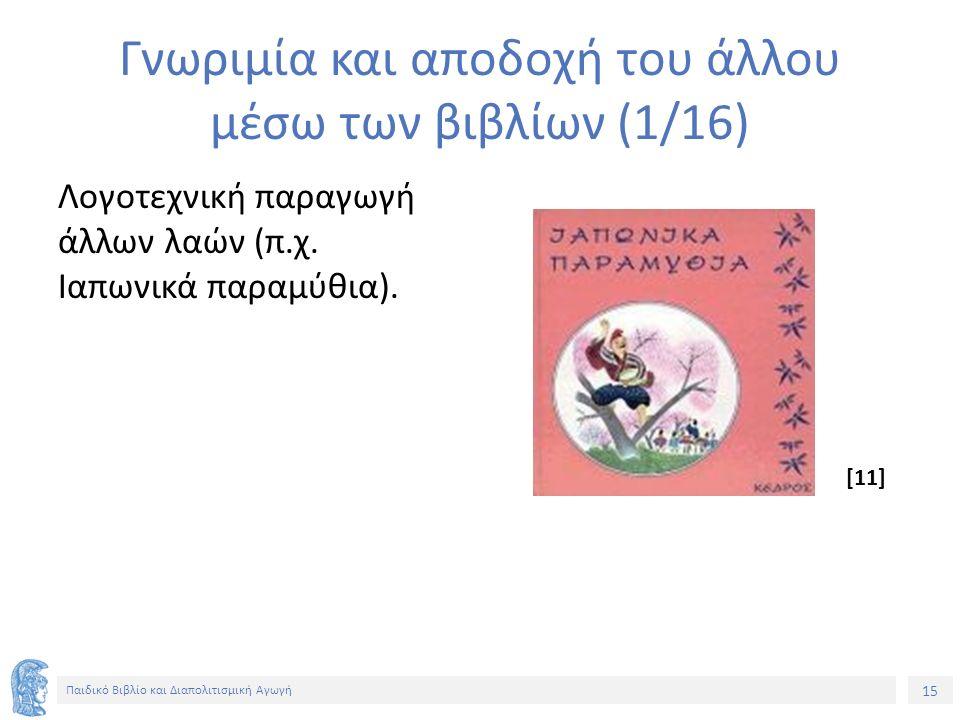 15 Παιδικό Βιβλίο και Διαπολιτισμική Αγωγή Γνωριμία και αποδοχή του άλλου μέσω των βιβλίων (1/16) Λογοτεχνική παραγωγή άλλων λαών (π.χ. Ιαπωνικά παραμ