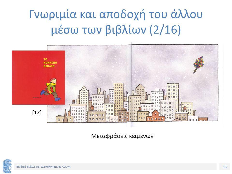 16 Παιδικό Βιβλίο και Διαπολιτισμική Αγωγή Γνωριμία και αποδοχή του άλλου μέσω των βιβλίων (2/16) Μεταφράσεις κειμένων [12]