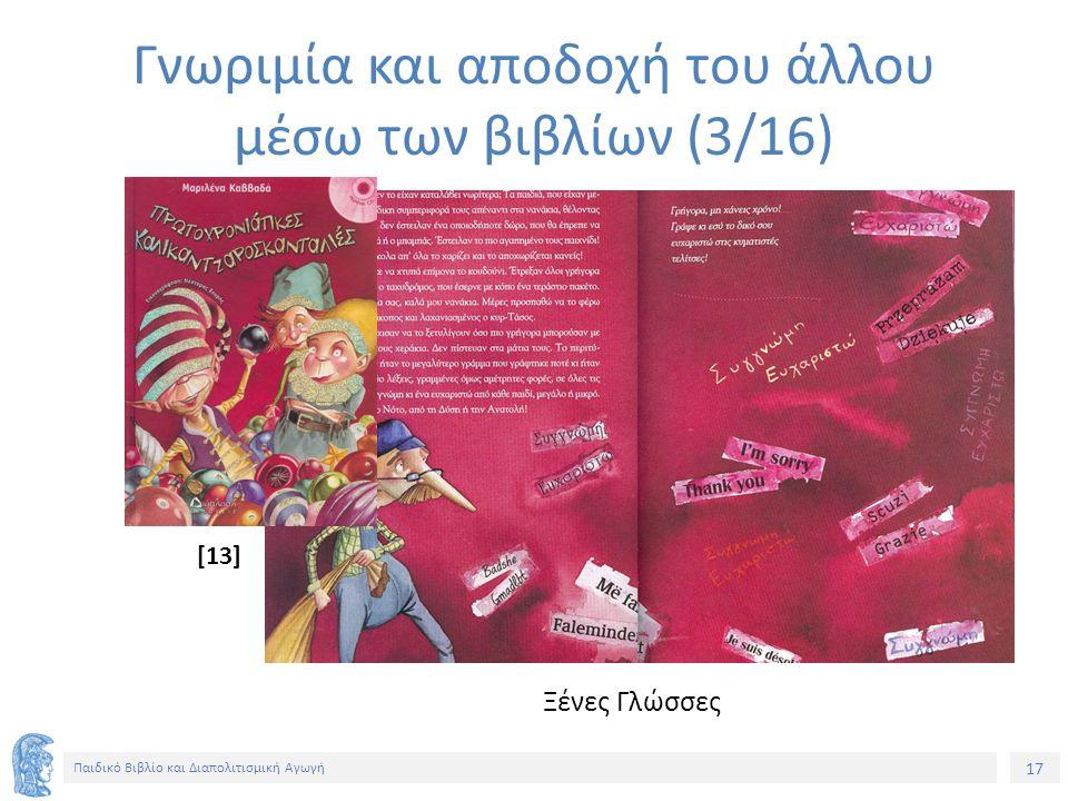 17 Παιδικό Βιβλίο και Διαπολιτισμική Αγωγή Γνωριμία και αποδοχή του άλλου μέσω των βιβλίων (3/16) Ξένες Γλώσσες [13]