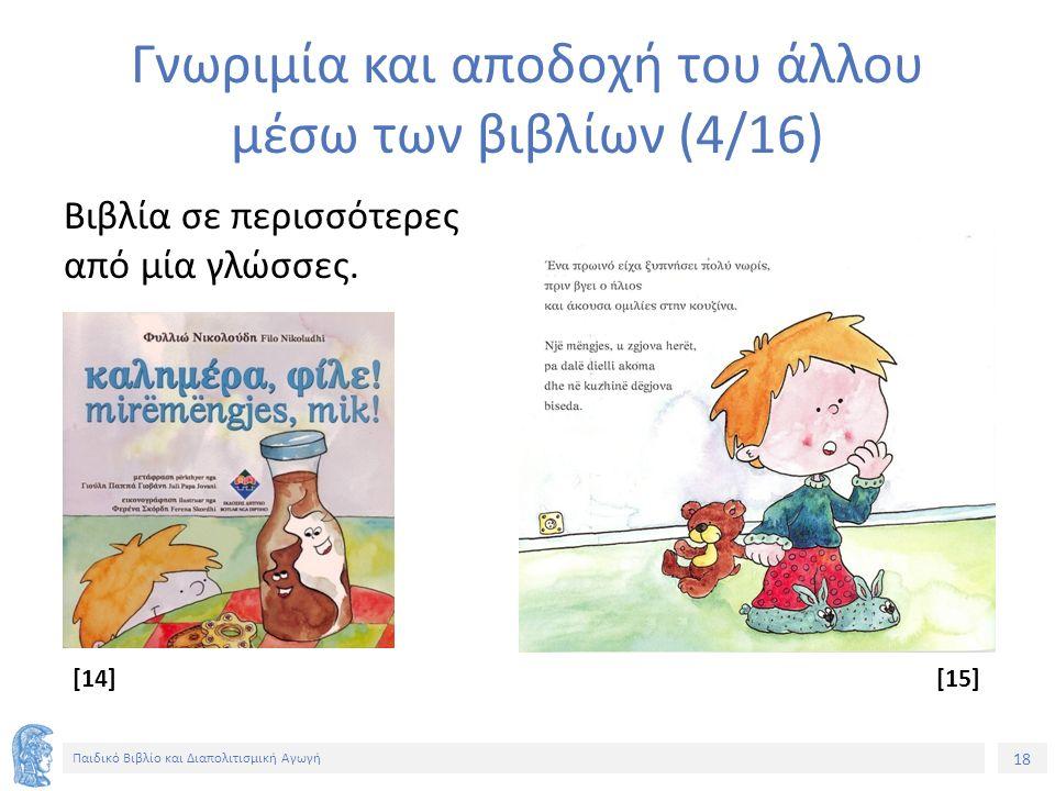 18 Παιδικό Βιβλίο και Διαπολιτισμική Αγωγή Γνωριμία και αποδοχή του άλλου μέσω των βιβλίων (4/16) Βιβλία σε περισσότερες από μία γλώσσες. [14] [15]