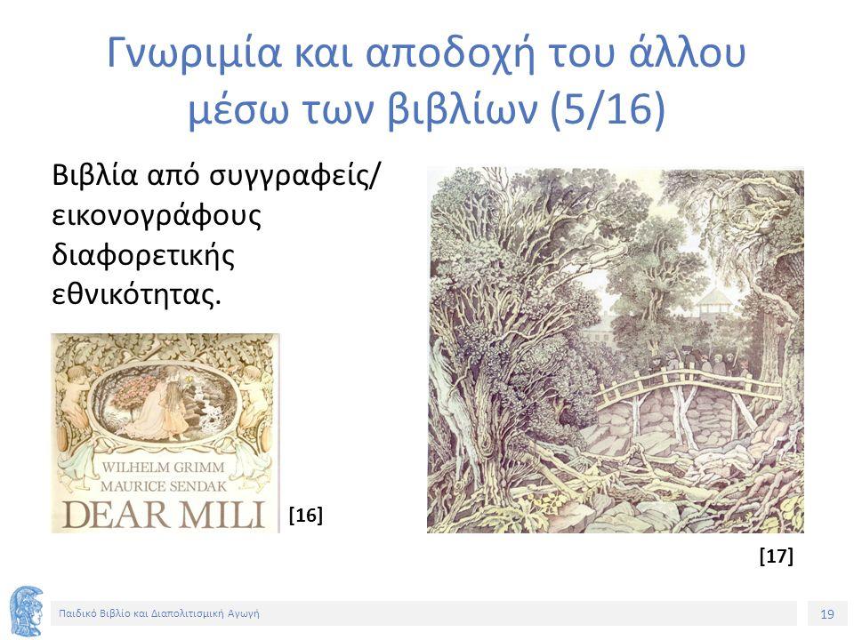 19 Παιδικό Βιβλίο και Διαπολιτισμική Αγωγή Γνωριμία και αποδοχή του άλλου μέσω των βιβλίων (5/16) Βιβλία από συγγραφείς/ εικονογράφους διαφορετικής εθ