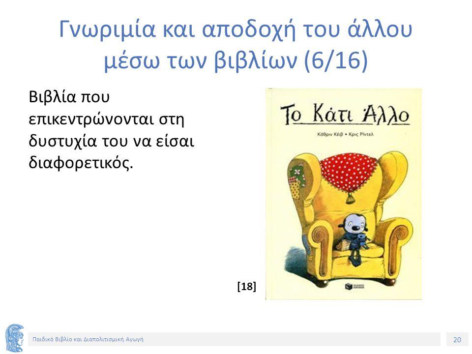 20 Παιδικό Βιβλίο και Διαπολιτισμική Αγωγή Γνωριμία και αποδοχή του άλλου μέσω των βιβλίων (6/16) Βιβλία που επικεντρώνονται στη δυστυχία του να είσαι