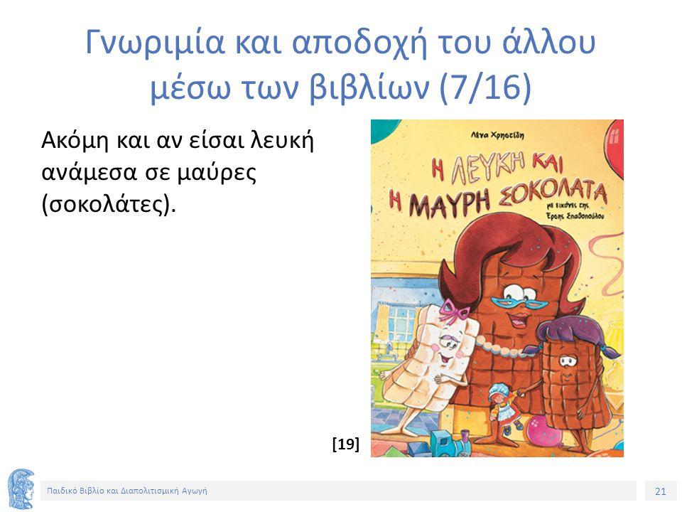 21 Παιδικό Βιβλίο και Διαπολιτισμική Αγωγή Γνωριμία και αποδοχή του άλλου μέσω των βιβλίων (7/16) Ακόμη και αν είσαι λευκή ανάμεσα σε μαύρες (σοκολάτες).
