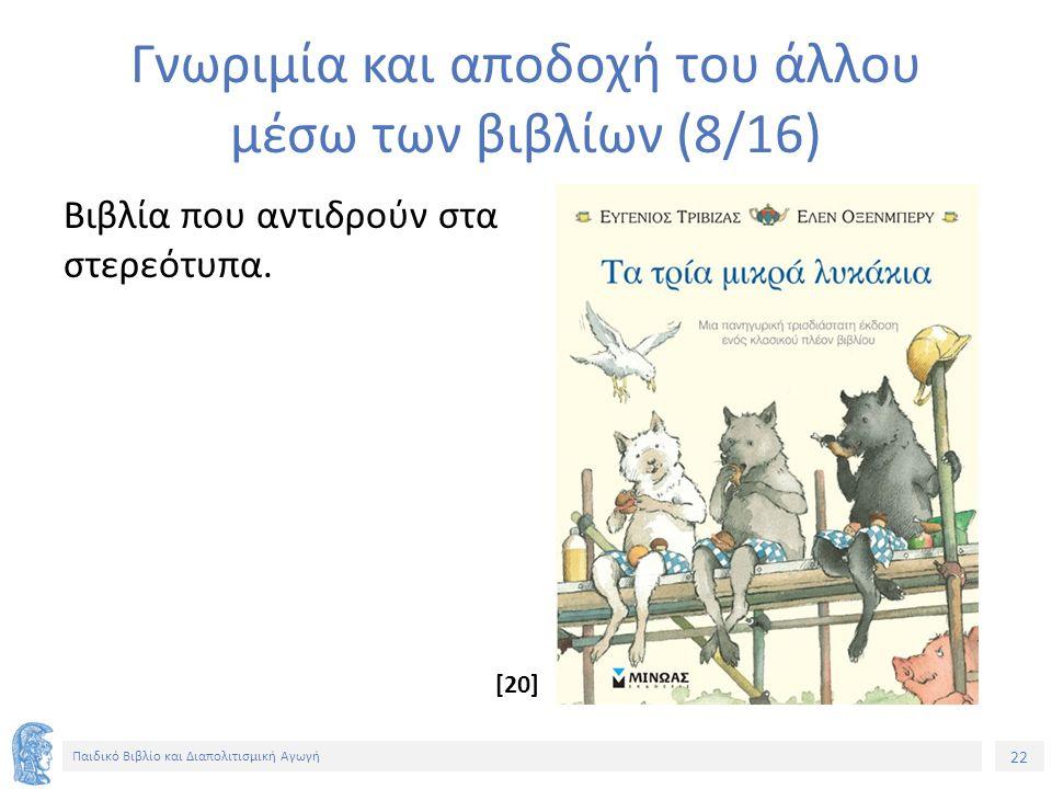 22 Παιδικό Βιβλίο και Διαπολιτισμική Αγωγή Γνωριμία και αποδοχή του άλλου μέσω των βιβλίων (8/16) Βιβλία που αντιδρούν στα στερεότυπα. [20]