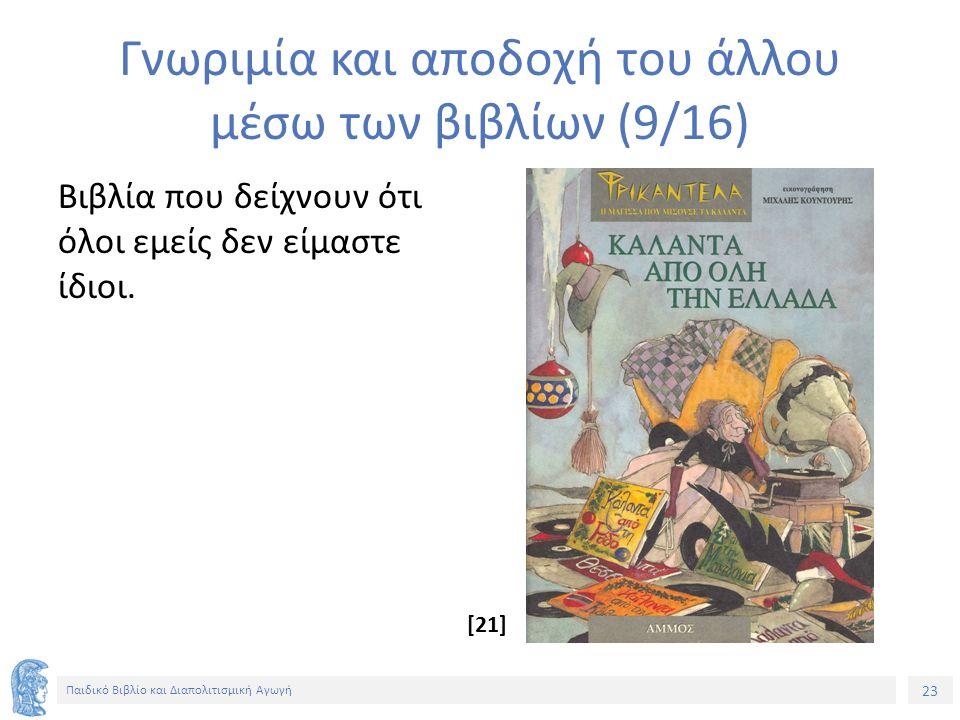 23 Παιδικό Βιβλίο και Διαπολιτισμική Αγωγή Γνωριμία και αποδοχή του άλλου μέσω των βιβλίων (9/16) Βιβλία που δείχνουν ότι όλοι εμείς δεν είμαστε ίδιοι