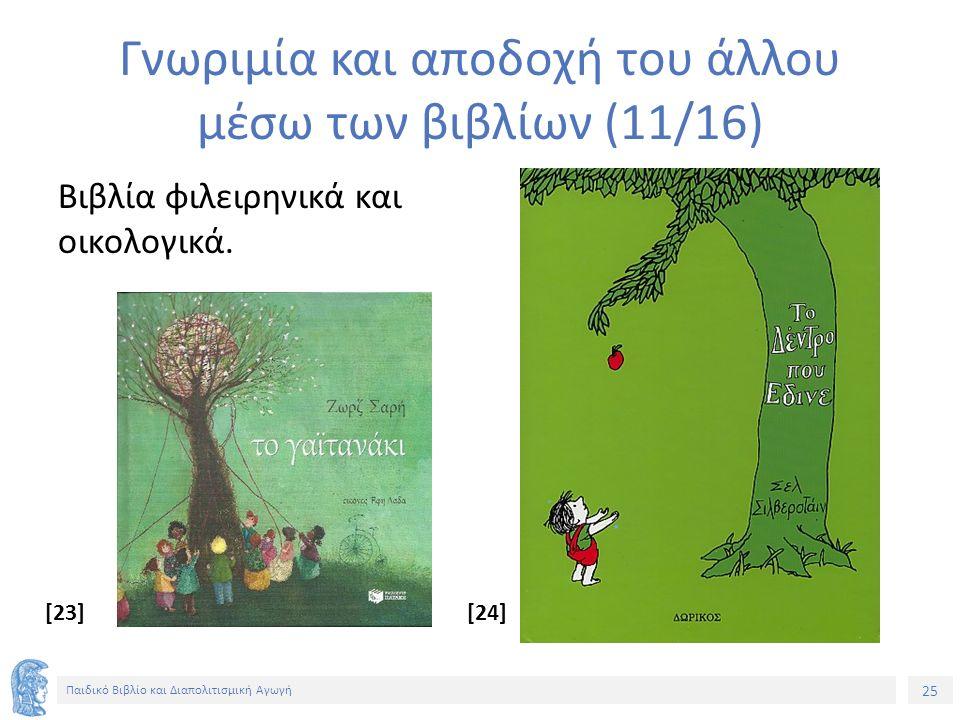 25 Παιδικό Βιβλίο και Διαπολιτισμική Αγωγή Γνωριμία και αποδοχή του άλλου μέσω των βιβλίων (11/16) Βιβλία φιλειρηνικά και οικολογικά. [23][24]