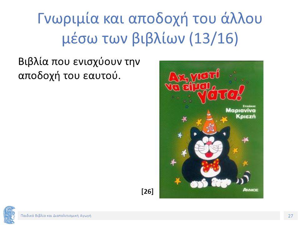 27 Παιδικό Βιβλίο και Διαπολιτισμική Αγωγή Γνωριμία και αποδοχή του άλλου μέσω των βιβλίων (13/16) Βιβλία που ενισχύουν την αποδοχή του εαυτού. [26]