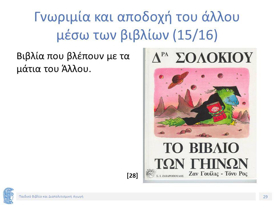 29 Παιδικό Βιβλίο και Διαπολιτισμική Αγωγή Γνωριμία και αποδοχή του άλλου μέσω των βιβλίων (15/16) Βιβλία που βλέπουν με τα μάτια του Άλλου. [28]