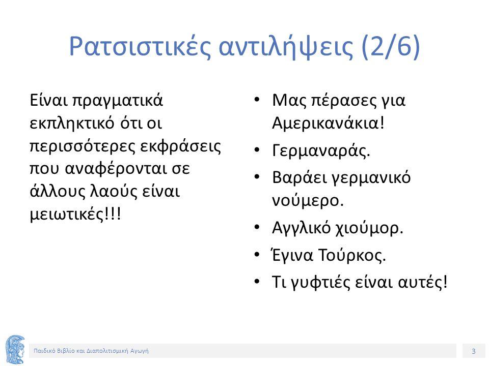 34 Παιδικό Βιβλίο και Διαπολιτισμική Αγωγή Σημείωμα Αναφοράς Copyright Εθνικόν και Καποδιστριακόν Πανεπιστήμιον Αθηνών, Αγγελική Γιαννικοπούλου 2015.