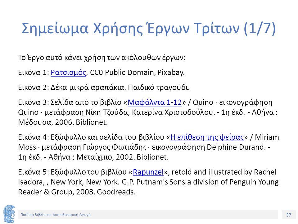 37 Παιδικό Βιβλίο και Διαπολιτισμική Αγωγή Σημείωμα Χρήσης Έργων Τρίτων (1/7) Το Έργο αυτό κάνει χρήση των ακόλουθων έργων: Εικόνα 1: Ρατσισμός, CC0 Public Domain, Pixabay.Ρατσισμός Εικόνα 2: Δέκα μικρά αραπάκια.