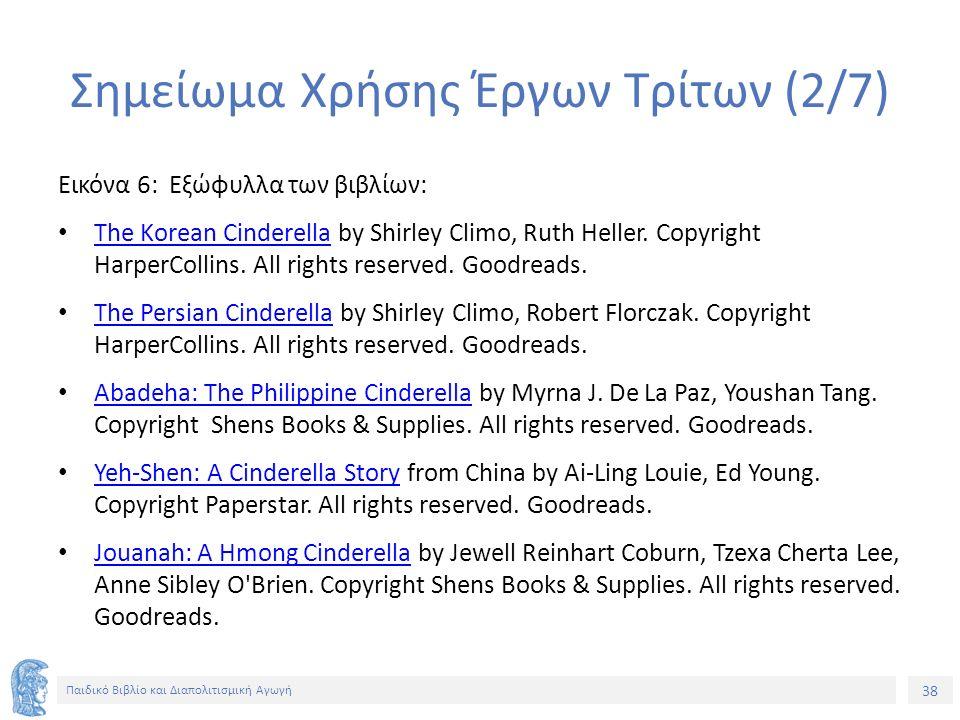 38 Παιδικό Βιβλίο και Διαπολιτισμική Αγωγή Σημείωμα Χρήσης Έργων Τρίτων (2/7) Εικόνα 6: Εξώφυλλα των βιβλίων: The Korean Cinderella by Shirley Climo,