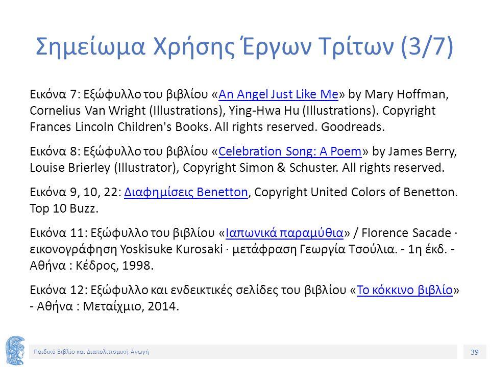 39 Παιδικό Βιβλίο και Διαπολιτισμική Αγωγή Σημείωμα Χρήσης Έργων Τρίτων (3/7) Εικόνα 7: Εξώφυλλο του βιβλίου «An Angel Just Like Me» by Mary Hoffman,