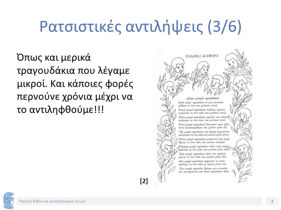 35 Παιδικό Βιβλίο και Διαπολιτισμική Αγωγή Σημείωμα Αδειοδότησης Το παρόν υλικό διατίθεται με τους όρους της άδειας χρήσης Creative Commons Αναφορά, Μη Εμπορική Χρήση Παρόμοια Διανομή 4.0 [1] ή μεταγενέστερη, Διεθνής Έκδοση.