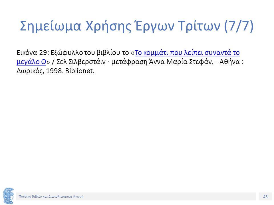 43 Παιδικό Βιβλίο και Διαπολιτισμική Αγωγή Σημείωμα Χρήσης Έργων Τρίτων (7/7) Εικόνα 29: Εξώφυλλο του βιβλίου το «Το κομμάτι που λείπει συναντά το μεγάλο Ο» / Σελ Σιλβερστάιν · μετάφραση Άννα Μαρία Στεφάν.