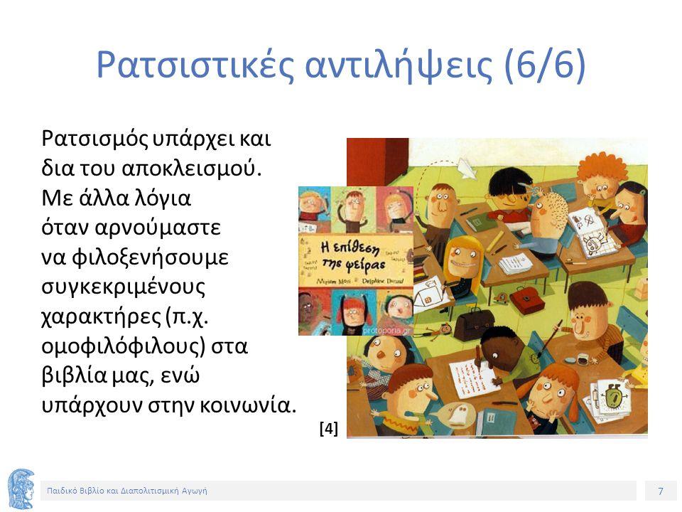 7 Παιδικό Βιβλίο και Διαπολιτισμική Αγωγή Ρατσιστικές αντιλήψεις (6/6) Ρατσισμός υπάρχει και δια του αποκλεισμού. Με άλλα λόγια όταν αρνούμαστε να φιλ