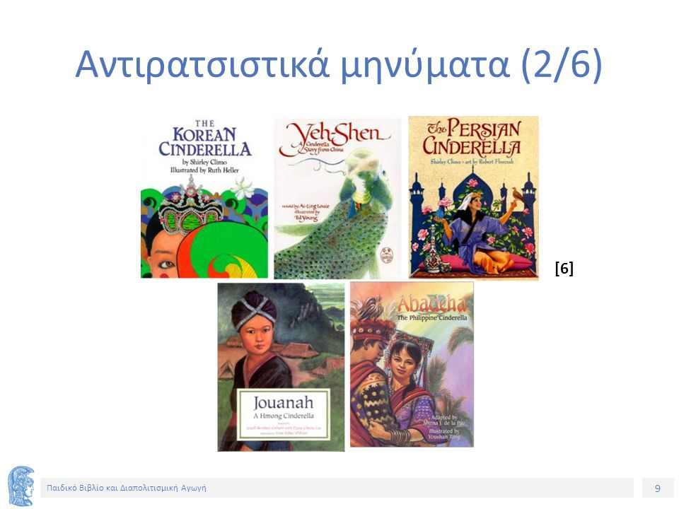 20 Παιδικό Βιβλίο και Διαπολιτισμική Αγωγή Γνωριμία και αποδοχή του άλλου μέσω των βιβλίων (6/16) Βιβλία που επικεντρώνονται στη δυστυχία του να είσαι διαφορετικός.